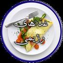 غذاهای رژیمی ( چاقی لاغری )