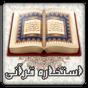 استخاره قرآنی - استخاره با قرآن