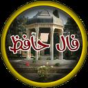 فال حافظ (جامع)
