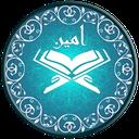 قرآن امین صوتی  + ادعیه و زیارات