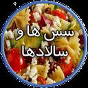 Salad and sauce