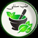 طب سنتی و داروهای گیاهی