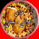 غذاهای ایرانی و محلی ( آشپزی )