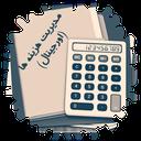 مدیریت هزینه ها (اورجینال)