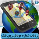 ردیاب حرفه ای شماره موبایل روی نقشه