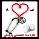 واژه نامه پزشکی (پزشکی،دندان ،دارو)