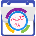 تقویم فارسی 98 پیشرفته