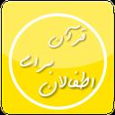 آموزش قرآن برای اطفال