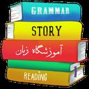 آموزشگاه پایه زبان