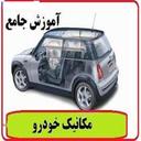 آموزش تعمیرات انواع خودرو