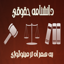 دانشنامه حقوقی