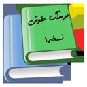 فرهنگ حقوقی(فارسی به انگلیسی)نسخه 1
