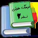 فرهنگ حقوقی(فارسی به انگلیسی) نسخه2