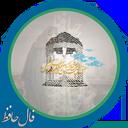 فال حافظ (با تعبیر عاشقانه)
