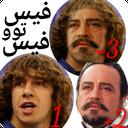 ترکیب دو چهره (حرفهای)