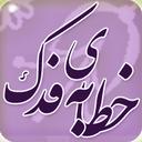 Khetabe Fadak