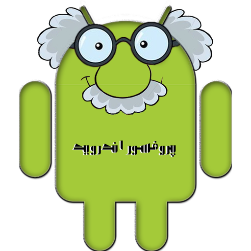 Android Professor