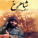 زندگی نامه شهید شاهرخ ضرغام