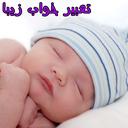 تعبیر خواب زیبا