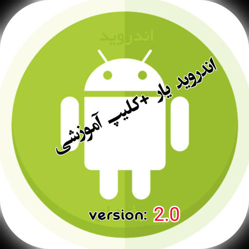android plus for Android - Download | Cafe Bazaar