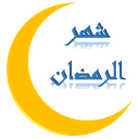 ادعیه ماه مبارک رمضان