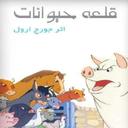 رمان قلعه ی حیوانات (صوت+متن)