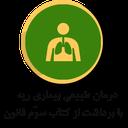 درمان طبیعی بیماری ریه