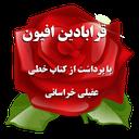 قرابادین افیون عقیلی خراسانی