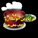 قرابادین انوشداروی عقیلی خراسانی