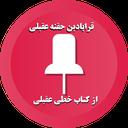 قرابادین حقنه عقیلی خراسانی