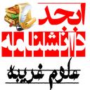 دانشنامه ابجد (علوم غریبه)