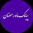 بانک پیامک رمضان