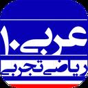 عربی دهم کتاب جدید