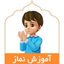 آموزش خواندن نماز تصویری