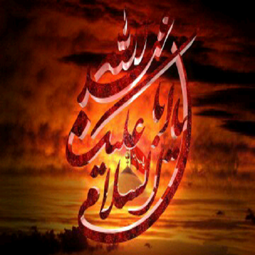 Application of Imam Hussein