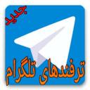 ترفندهای جدید تلگرام(2017)