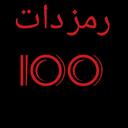 رمز دات 100