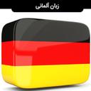 Teaching German Grammar