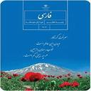 فارسی هفتم , فارسی پایه هفتم