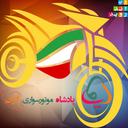 پادشاه موتور سواری ایران(نسخه کامل)