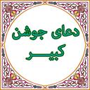 جوشن کبیر(صوتی)