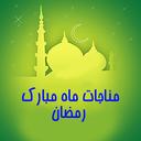 مناجات رمضان
