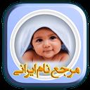 مرجع نام ایرانی