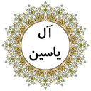زیارت آل یاسین (صوتی)