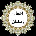 دعای اعمال ماه رمضان (صوتی)