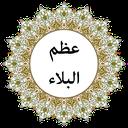 دعای عظم البلاء (صوتی)