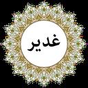 دعای روز عید غدیر (صوتی)