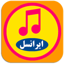 آهنگ پیشواز ایرانسل