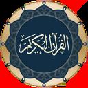 قرآن جزء 8