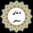 دعای سحر ماه رمضان (صوتی)